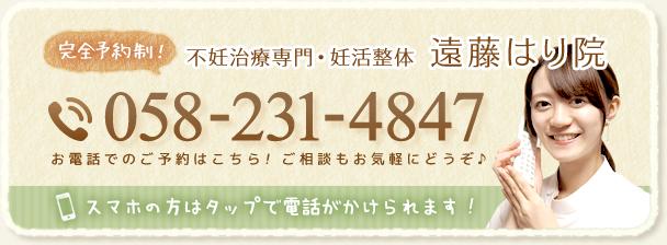 岐阜市・瑞穂市 遠藤はり院の電話番号:058-231-4847