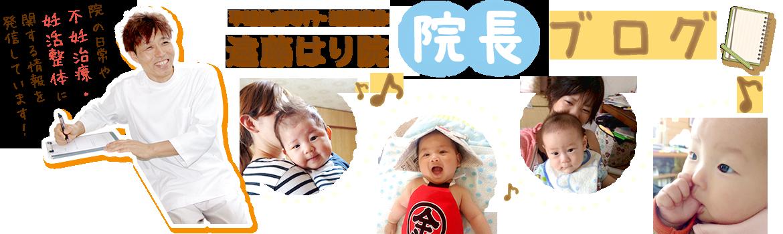 岐阜市・瑞穂市 遠藤はり院は、不妊鍼灸・妊活整体で授かりやすい体質に改善!不妊治療専門の鍼灸院です。