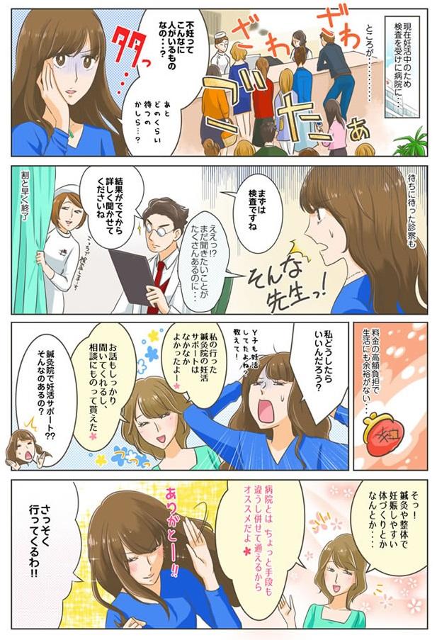 clinic_manga