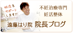 不妊治療専門・妊活整体 岐阜市・瑞穂市 遠藤はり院 院長ブログ