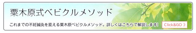 不妊鍼灸・不妊整体の粟木原式ベビクルメソッドのサイトはこちら