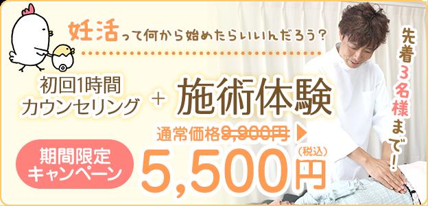 岐阜市・瑞穂市 遠藤はり院:不妊治療・妊活整体の無料体験のご予約はこちら