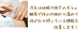 岐阜市・瑞穂市 遠藤はり院は、鍼灸で冷えを解消して妊娠力を向上させます