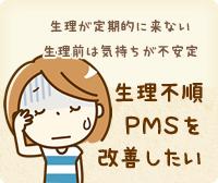 生理不順・PMS