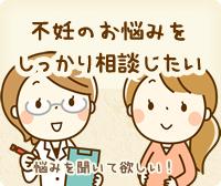 遠藤はり院の不妊治療
