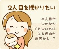 30代からの妊活ガイド
