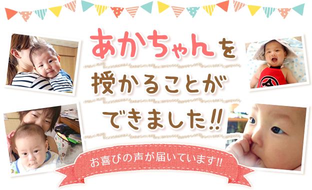 「あかちゃんを授かることができました!!」たくさんの患者様から、岐阜市・瑞穂市 遠藤はり院へお喜びの声をいただいております